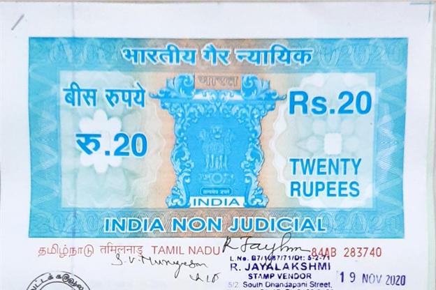 india non judicial